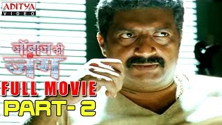 Janbaaz Ki Jung Hindi Movie Part 2/10 - Gopichand, Deeksha Seth