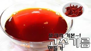 [화니의 요리 비결] 요리의 기본~! '고추기름 만들기' / ラー油 /  辣油  /  Chili Oil / 이연복  / 늄냠티비