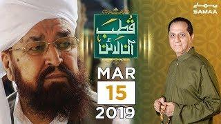 Ameer Muhammad Akram Awan Special | Qutb Online | Bilal Qutb | March 15, 2019