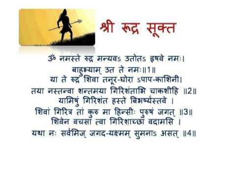 shri Rudra suktam ! श्री रूद्र सूक्तं !