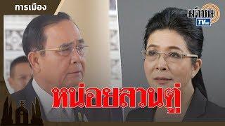 """""""หญิงหน่อย"""" สวนกลับ """"บิ๊กตู่"""" จวก ส.ส.เพื่อไทย ไม่มาต้อนรับที่อุบลฯ: Matichon TV"""