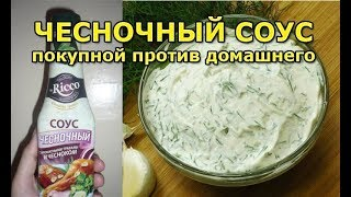 Как приготовить чесночный соус