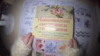 Обзор на книгу про вишивання