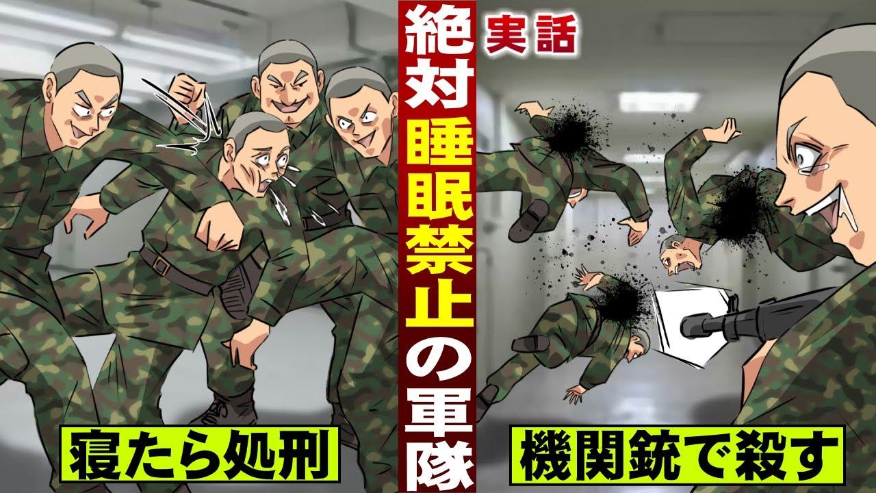 【実話】睡眠禁止…寝たら処刑される軍隊。狂った男がマシンガン乱射。