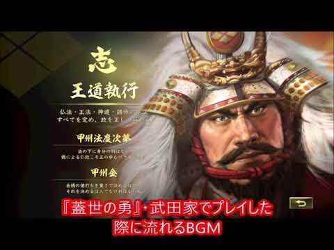 信長の野望・大志PK BGM 『蓋世の勇』