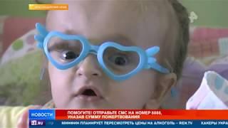 РЕН ТВ собирает деньги на спасение жизни маленькой Миланы с редким заболеванием
