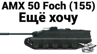 видео: AMX 50 Foch (155) - Ещё хочу