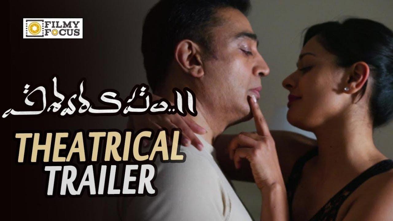Vishwaroopam 2 Movie Theatrical Trailer || Kamal Haasan, Andrea Jeremiah - Filmyfocus.com