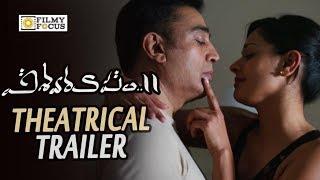 Vishwaroopam 2 Movie Theatrical Trailer || Kamal Haasan, Andrea Jeremiah Filmyfocus.com