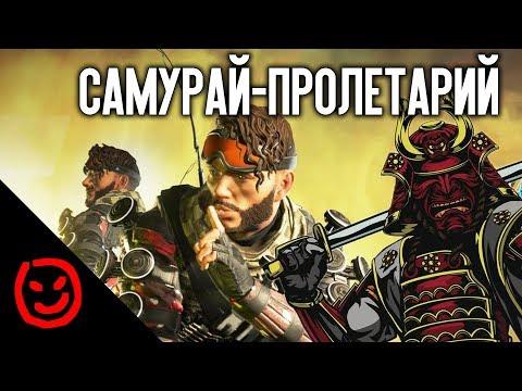 САМУРАЙ-ПРОЛЕТАРИЙ | Apex Legends