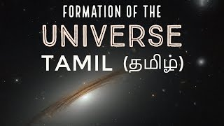 Tamil - Geography - Formation of Universe - NCERT - TNPSC,Group 1,Group 2a,Group 3,Group 4