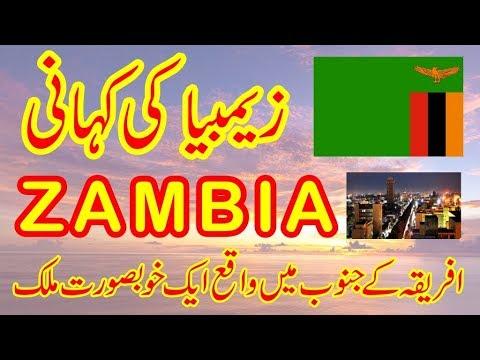 Travel to Zambia in Urdu/Hindi | Zambia Information History | Story of Zambia | Documentary