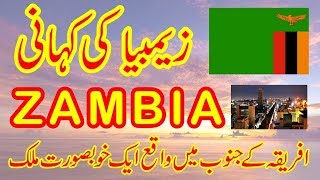 Travel to Zambia in Urdu/Hindi | Zambia Information History | Story of Zambia | Documentary