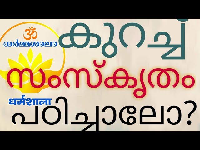 എന്താണ് സംസ്കൃതം., (പാഠം 1), DHARMASAALA, KIRAN KUMAR.R,