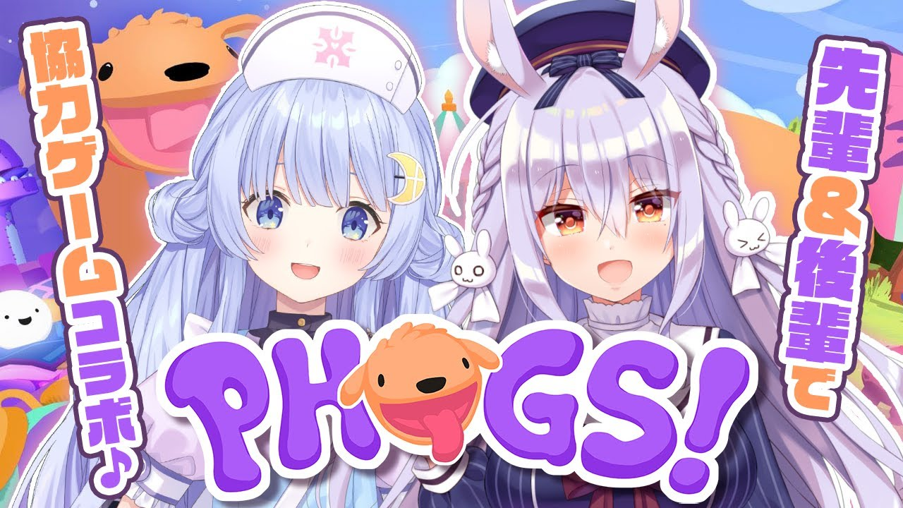 【PHOGS!】ワンコになって大冒険!初ゲームコラボ♪#ゆずにぃあ【看谷にぃあ/姫咲ゆずる】