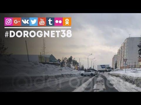 ДТП Мира - Энгельса [15.02.2019] Усть-Илимск