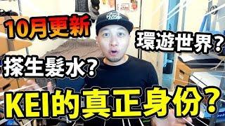 10月更新~ Kei的真正身份?搽生髮水上面? thumbnail