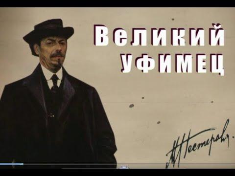 Великий Уфимец. Михаил Нестеров (2012 год)