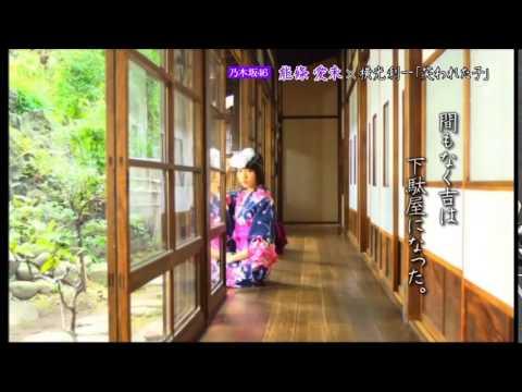 乃木坂浪漫 20120802 #072 能條愛未   横光利一 「笑われた子」