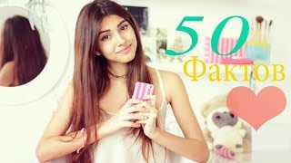 TAG:50 фактов обо мне