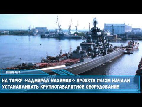 На ТАРКР «Адмирал Нахимов» проекта 11442М начали устанавливать крупногабаритное оборудование