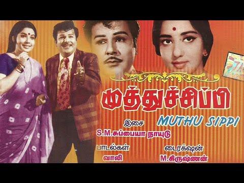 muthu sippi 1970 tamil classic full movie jaishankar jayalatha tamil cinema junction. Black Bedroom Furniture Sets. Home Design Ideas