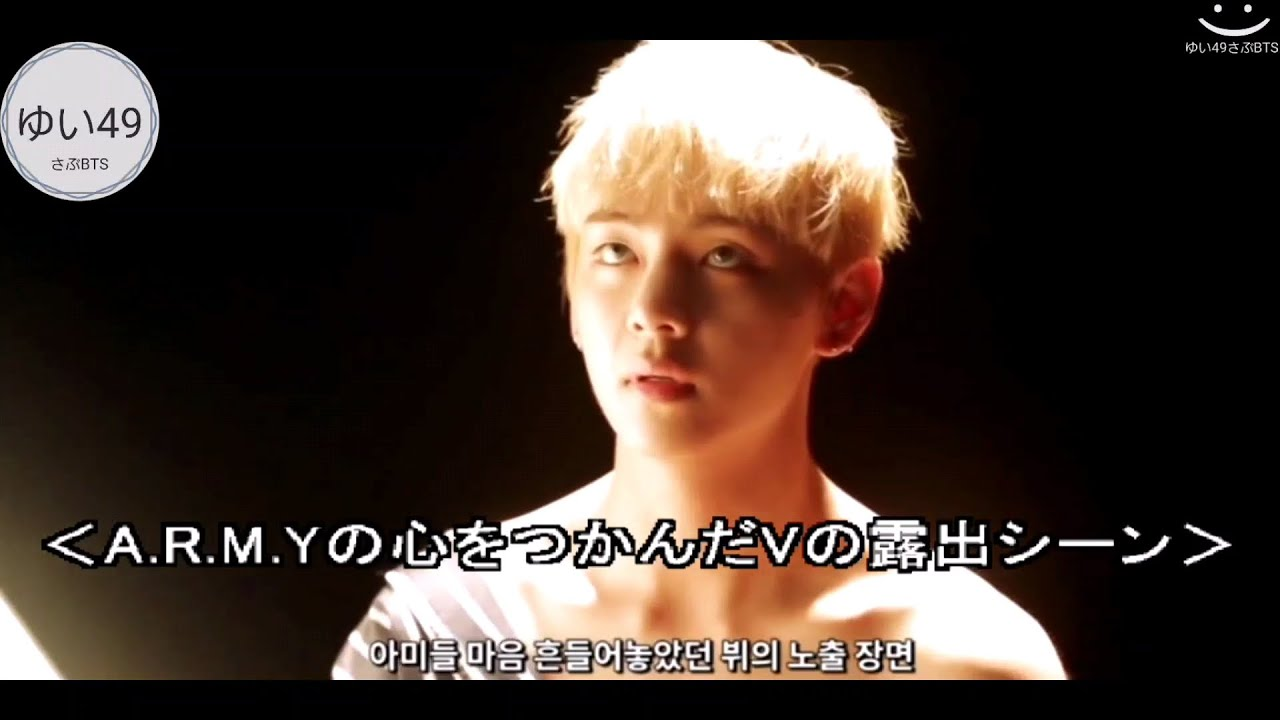 【BTS日本語字幕】テテの露出シーン天使?悪魔?