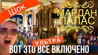 Вы будете в В ШОКЕ ВСЕ ВКЛЮЧЕНО В МАРДАН ПАЛАС Что наливают в барах 5 Турция отдых Чудеса в отеле
