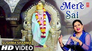 मेरे साईं I Mere Sai I Sai Bhajan I SUSHMA SHARMA I Punjabi New Latest Sai Bhajan I Full HD