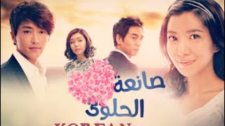 You are so pretty, Episode 90 _ صانعة الحلوى، الحلقة