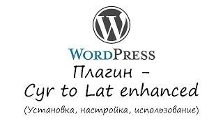 WordPress - плагин Cyr to Lat enhanced. Уроки WordPress. Урок #4