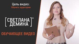 Светлана Демина. Видеоурок пример.