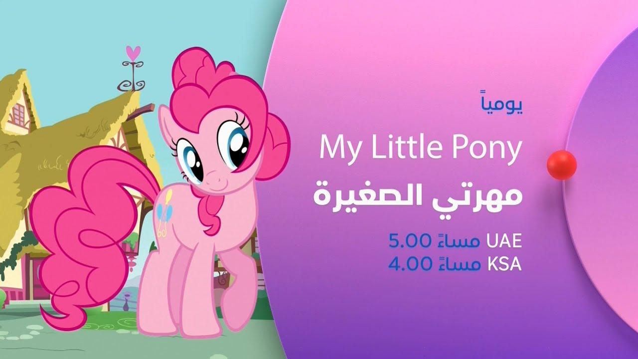 Download Promo   My Little Pony   Majid Kids TV