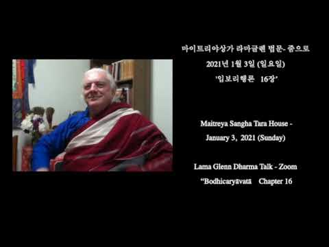 라마글렌님 법문-입보리행론 16 장