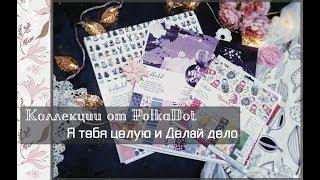 """видео: Коллекции PolkaDot """"Я тебя целую"""" и """"Делай дело""""\скрапбукинг"""