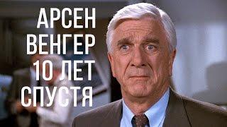 SportMovie | Арсен Венгер 10 лет спустя