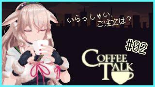 【Coffee Talk】#02 温かいコーヒーと一緒に。