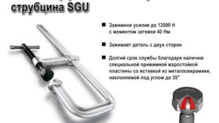 Струбцины BESSEY SGU(, 2014-01-31T05:53:05.000Z)