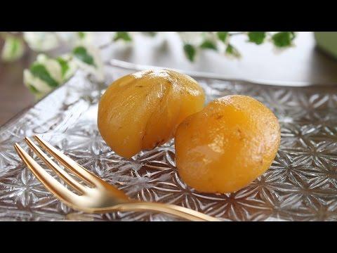 マロングラッセの作り方(レシピ) - How to make Marrons glacés (Candied Chestnuts)
