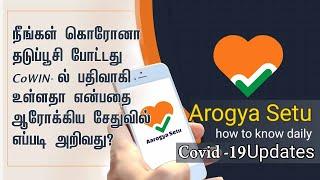 Arogya Setu App Tamil, Covid 19 Updates, Covid Vaccination, ஆரோக்கிய சேது screenshot 3