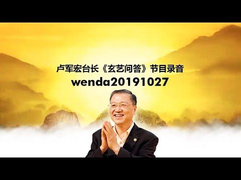 心灵法门-wenda20191027---卢军宏台长《玄艺问答》节目录音