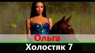 Ольга участница Холостяк 7   Девушка на коне