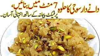 Suji ka Danedar Halwa I Sooji Ka Halwa in 7 min Easy and Quick sooji Halwa Recipe I Rawa Halwa