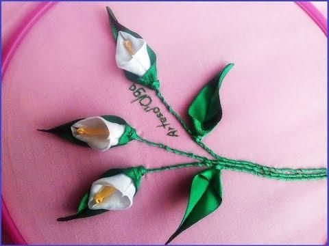 Hand embroidery:Ribbon work Calla Lily Flowers-Step by StepFlores de Alcatraz Bordadas Con Cintas