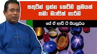 සතුටින් ඉන්න කෙටිම ක්රමයක් තමා මැණික් ගැරීම | Piyum Vila | 24-06-2019 | Siyatha TV Thumbnail