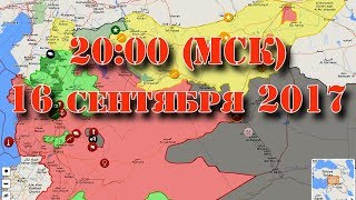 16 сентября 2017. Военная обстановка в Сирии. Смотрим карту в прямом эфире. Начало - в 20:00 (МСК).