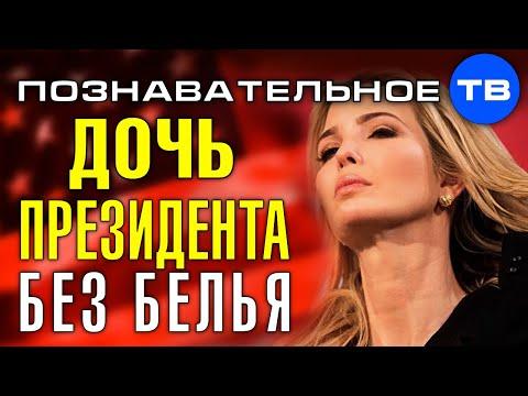 Почему дочь президента ходит без нижнего белья? (Познавательное ТВ, Артём Войтенков)