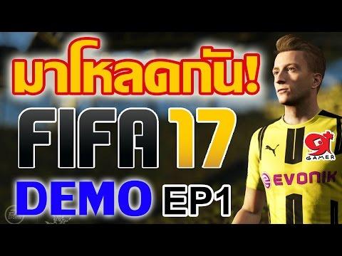 FIFA 17 ไทย EP 1 - วิธีโหลดตัวเดโม่ และ สเปคคอมที่เล่นได้