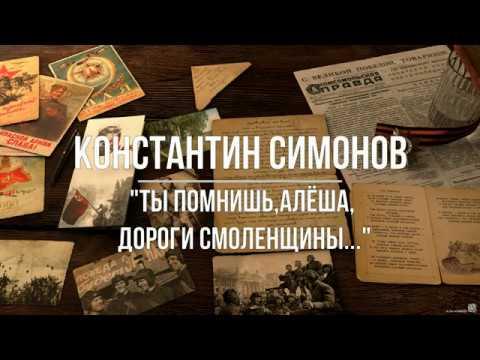 Изображение предпросмотра прочтения – «Лицейское TV» читает произведение «Ты помнишь, Алёша, дороги Смоленщины» К.М.Симонова