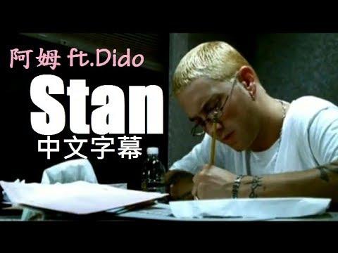 阿姆Eminem - Stan ft.Dido中文字幕 - YouTube